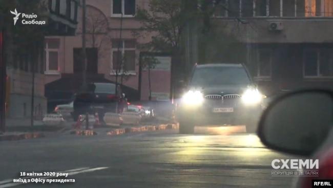 18 квітня знімальна група зняла, як із ОП виїхав кортеж президента Зеленського, у якому їхав новий позашляховик BMW X5