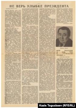 Фотокопия первой страницы газеты «Хак», в которой опубликована статья Каришала Асанова «Не верь улыбке президента».