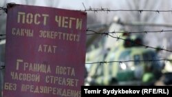 Табличка с надписью на границе Кыргызстана и Узбекистана. Иллюстративное фото.