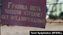 Ўзбекистон-Қирғизистон чегарасидаги огоҳлантирувчи ёзув.
