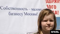 """Митинг """"Яблока"""" в поддержку малого бизнеса, май 2009 г."""