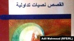 غلاف كتاب القصص نصيات تداولية لاسماعيل ابراهيم عبد
