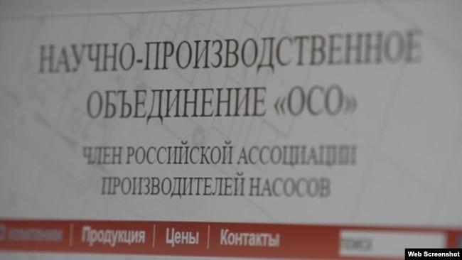 «Торговый дом «Свесский насосный завод» та компанія «ОСО» – дилери «Свеського насосного заводу»