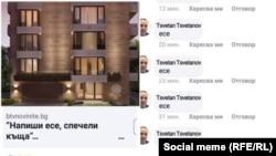 """Междувременно в социалните мрежи се появиха редица """"обяснения"""" как зам.-председателят на ГЕРБ се е сдобил и апартамента си."""