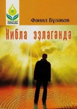 Башкорт шагыйрьләре Казанда