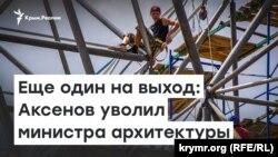Еще один на выход: Аксенов уволил министра архитектуры | Радио Крым.Реалии