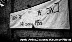 Плакат, який власноруч зробив Амік Діамант. Напис на івриті: «Бабин Яр. Пам'ятай про шість мільйонів». 24 вересня 1966 року. Архів Аміка Діаманта
