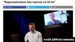 Прынт-скрын з сайту польскага інфармацыйнага тэлеканалу TVN24, 9 жніўня 2018