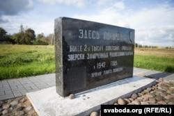 Памятный знак в Вишневе