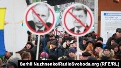 Акция протеста сторонников Михаила Саакашвили в Киеве с требованием отставки президента Украины Петра Порошенко. 18 марта 2018 года.