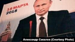 Томск, 9 февраля, предвыборный баннер Владимира Путина после обстрела из пейнтбольного ружья
