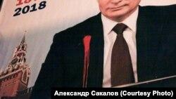Испорченный баннер в Томске. Архивное фото