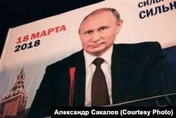 Томск, предвыборный баннер Путина, обстрелянный из пейнтбольного ружья