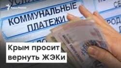 Назад в СССР: Крым просит вернуть ЖЭКи   Радио Крым.Реалии