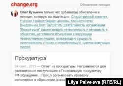 """Петиция за запрет """"Божьей воли"""""""