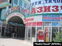 Бозори ноҳияи Бобоҷон Ғафуров