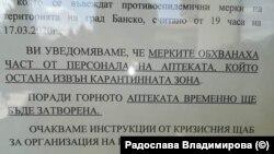 Съобщение на вратата на затворена аптека в Банско