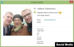 Профіль бабулі у скайпе