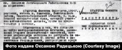 Вирок Пилипу Кравчуку