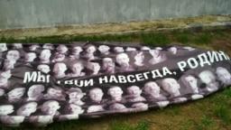 """Сорванный баннер """"Расстрелянное будущее"""" с портретами жителей Боровска, ставших жертвами репрессий в советские годы"""