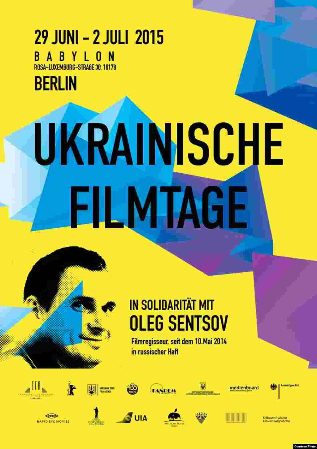 Афіша «Днів українського кіно» в Берліні