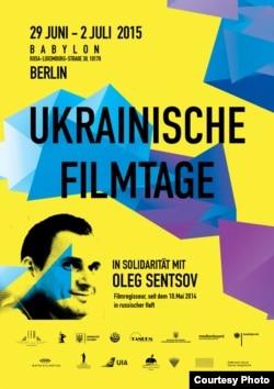 """Рекламный плакат """"Дней украинского фильма"""" в Берлине"""