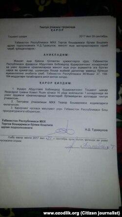 Постановление следователя СНБ о проведении обыска в доме журналиста Бобомурода Абдуллаева.