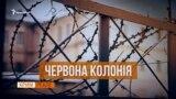 Хто катує в'язнів у Криму? | «Крим.Реалії»