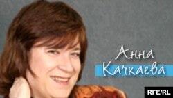 Anna Kachkaeva program graphic