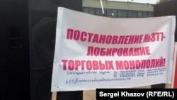 Плакат митинга против уничтожения малого торгового бизнеса