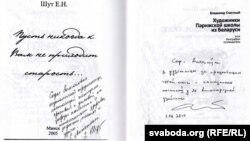 Аўтографы Алены Шут і Ўладзімера Шчаснага