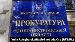 У прокуратурі Дніпропетровської області Радіо Свобода порадили звернутись за коментарями до слідчих органів, які безпосередньо розслідують справи активістів