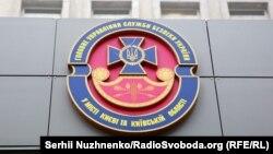 Украина қауіпсіздік қызметінің бас кеңсесі, Киев (Көрнекі сурет).