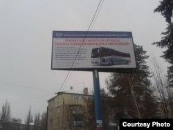 Рекламний щит з попередженням, що пускати через неконтрольовану Україною частину кордону будуть тільки з придбаними у касах квитками