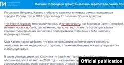 """...а так — в новости агентства """"Татар-информ""""."""