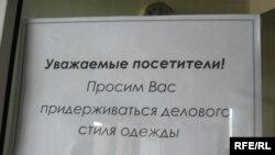 Надпись в здании областного акимата. Актобе, 9 июля 2010 года.