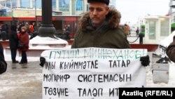 21 февраль - Ана теле көне уңаеннан Казан үзәгендә үткән митинг. 2015