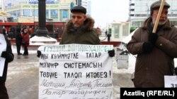 ТИҮнең татар телен яклау пикеты
