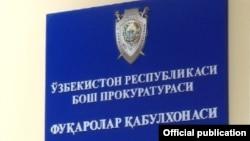 В Генпрокуратуре заявили, что уголовное дело возбуждено 2 февраля.