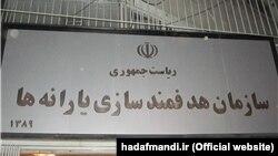 Iran: organization of targeted subsidies.