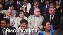 Меҳмони Озодӣ