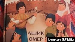 Обкладинка книги «Ашик Омер» Анастасії Левкової