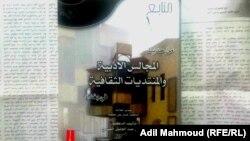 """غلاف كتاب """"المجالس الادبية والمنتديات الثقافية في بغداد"""""""