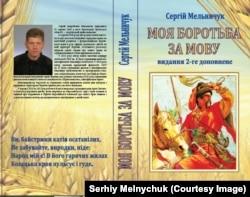 Палітурка книжки Сергія Мельничука «Моя боротьба за мову»