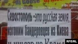 Такі листівки поширювали в Севастополі перед минулорічним «Російським маршем»