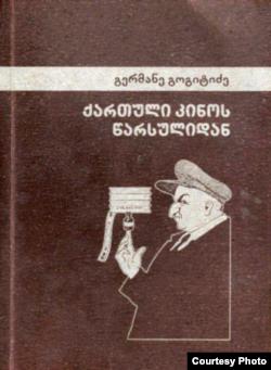 """გერმანე გოგიტიძის წიგნი """"ქართული კინოს წარსულიდან"""""""