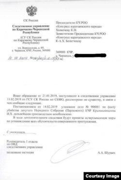 Официальный ответ следственного управления СКР по Карачаево-Черкесии
