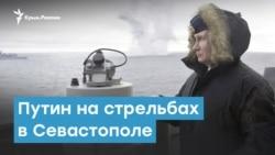 Путин на ракетных стрельбах в Севастополе | Крымский вечер