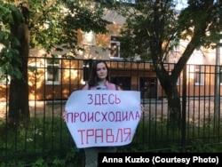 Анна Кузько на акции против травли в школе