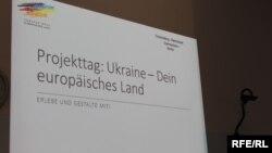 Україна – Твоя європейська країна. Пізнаймо та творімо разом